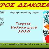 ΓΙΟΡΤΕΣ ΚΑΛΟΚΑΙΡΙΟΥ 2020 - ΣΠΟΤ